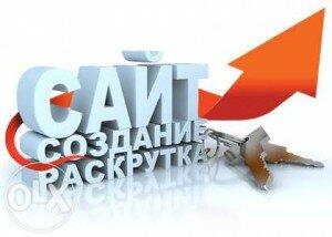 223949788_1_644x461_sozdanie-i-raskrutka-saytov-dnepropetrovsk